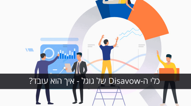 כלי ה-Disavow של גוגל - איך הוא עובד?