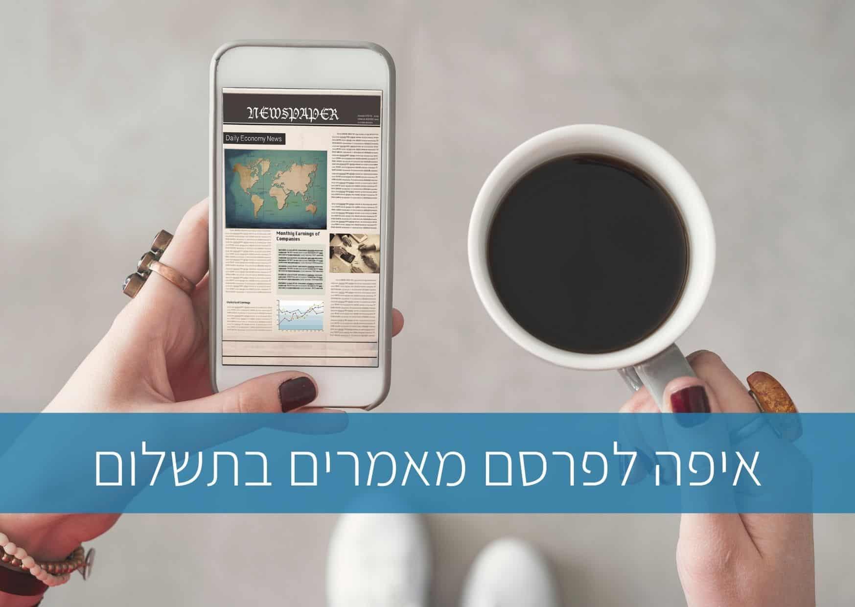 פרסום מאמרים באתרי תוכן