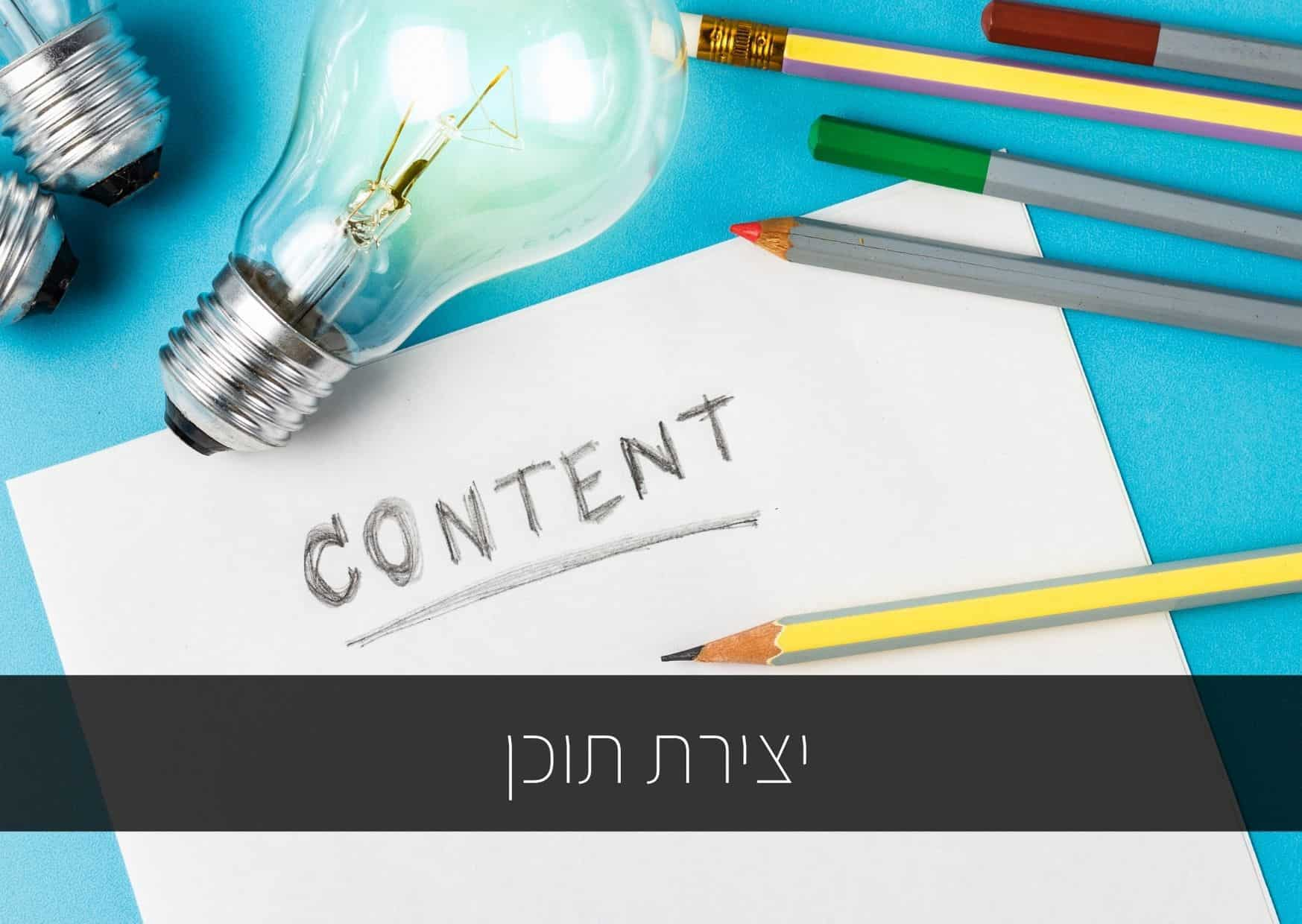 יצירת תוכן