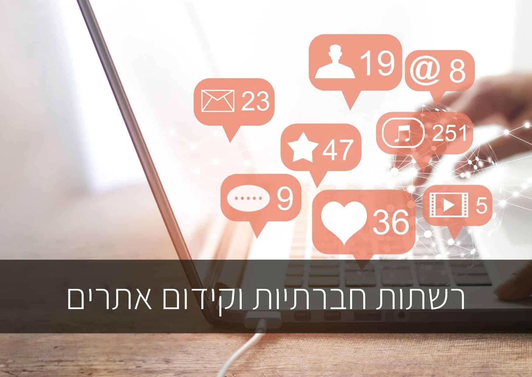 רשתות חברתיות וחבילות קידום אתרים