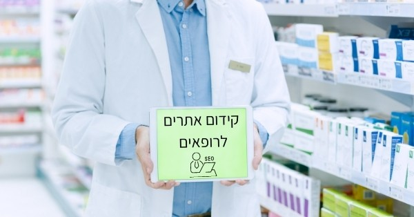 קידום אתרי רופאים