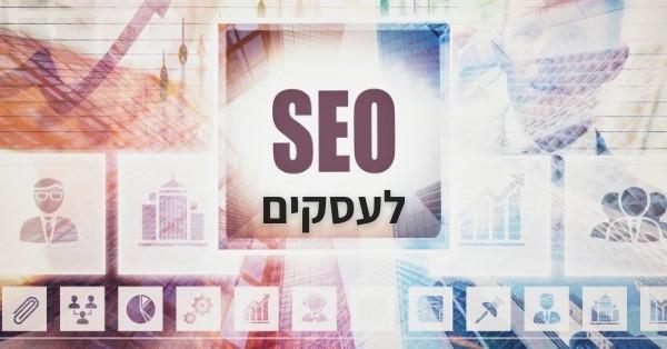 קידום אתרים אורגני לעסקים