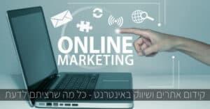 קידום אתרים ושיווק באינטרנט - כל מה שרציתם לדעת
