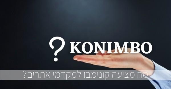 מה מציעה קונימבו למקדמי אתרים?
